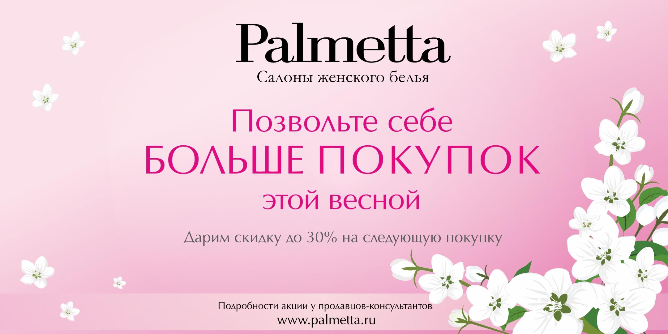 bd1f7669b Позвольте себе больше покупок этой весной с Palmetta - ТРЦ Галерея